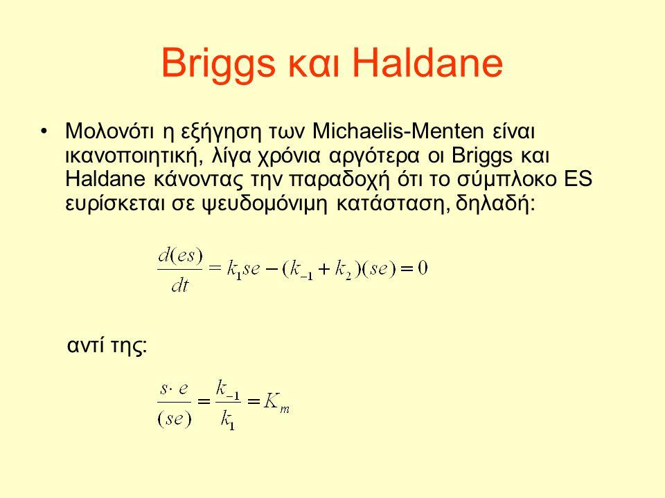 Briggs και Haldane Μολονότι η εξήγηση των Michaelis-Menten είναι ικανοποιητική, λίγα χρόνια αργότερα οι Briggs και Haldane κάνοντας την παραδοχή ότι τ