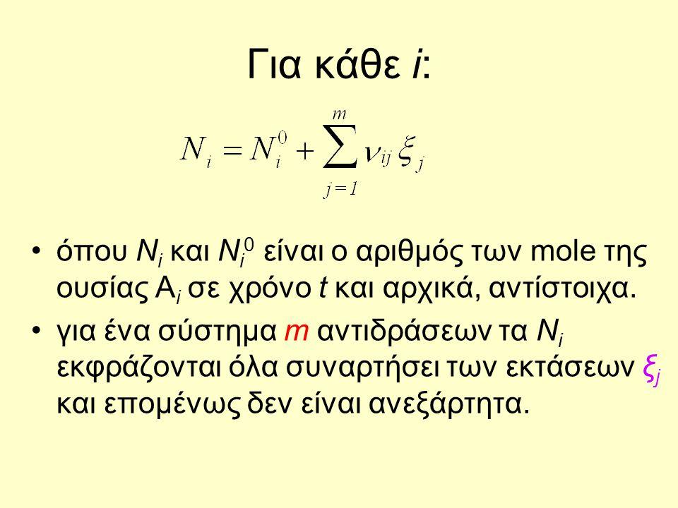 Για κάθε i: όπου Ν i και Ν i 0 είναι ο αριθμός των mole της ουσίας A i σε χρόνο t και αρχικά, αντίστοιχα.