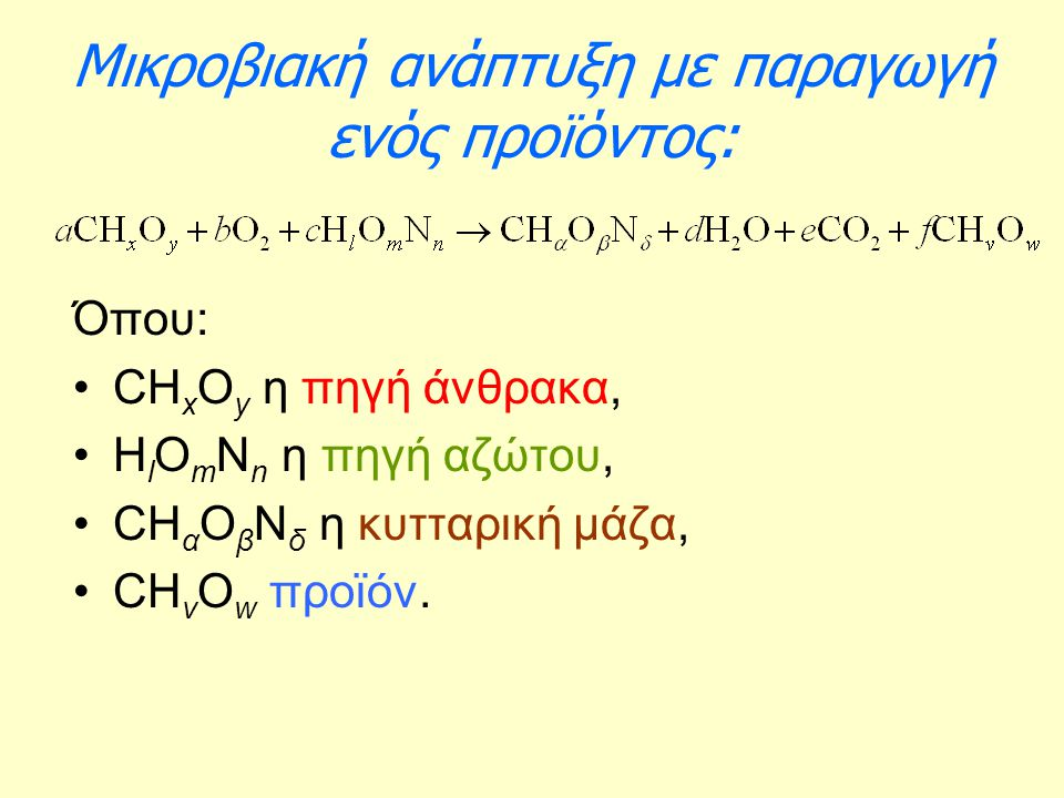 Μικροβιακή ανάπτυξη με παραγωγή ενός προϊόντος: Όπου: CH x O y η πηγή άνθρακα, H l O m N n η πηγή αζώτου, CH α O β N δ η κυτταρική μάζα, CH v O w προϊ