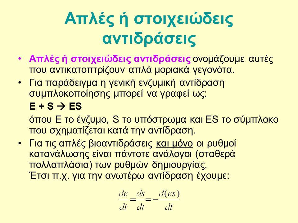 Άλλοι συντελεστές απόδοσης συντελεστής απόδοσης Y P/S : μάζα (σε g) κάποιου μεταβολικού προϊόντος που παράγεται ανά g υποστρώματος που χρησιμοποιείται, Y X/O : η βιομάζα που παράγεται ανά μονάδα μάζας οξυγόνου που καταναλώνεται κ.ο.κ.