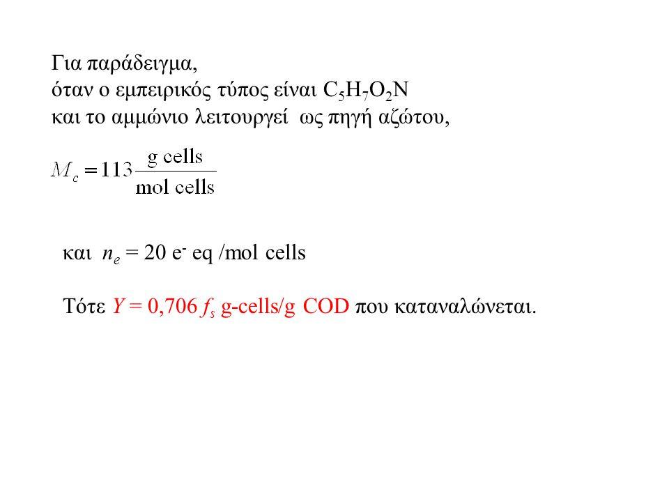 Για παράδειγμα, όταν ο εμπειρικός τύπος είναι C 5 H 7 O 2 N και το αμμώνιο λειτουργεί ως πηγή αζώτου, και n e = 20 e - eq /mol cells Tότε Υ = 0,706 f s g-cells/g COD που καταναλώνεται.