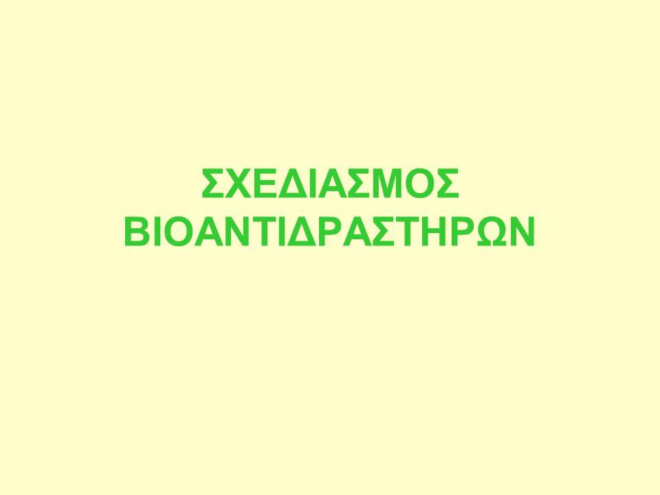 ΣΧΕΔΙΑΣΜΟΣ ΒΙΟΑΝΤΙΔΡΑΣΤΗΡΩΝ