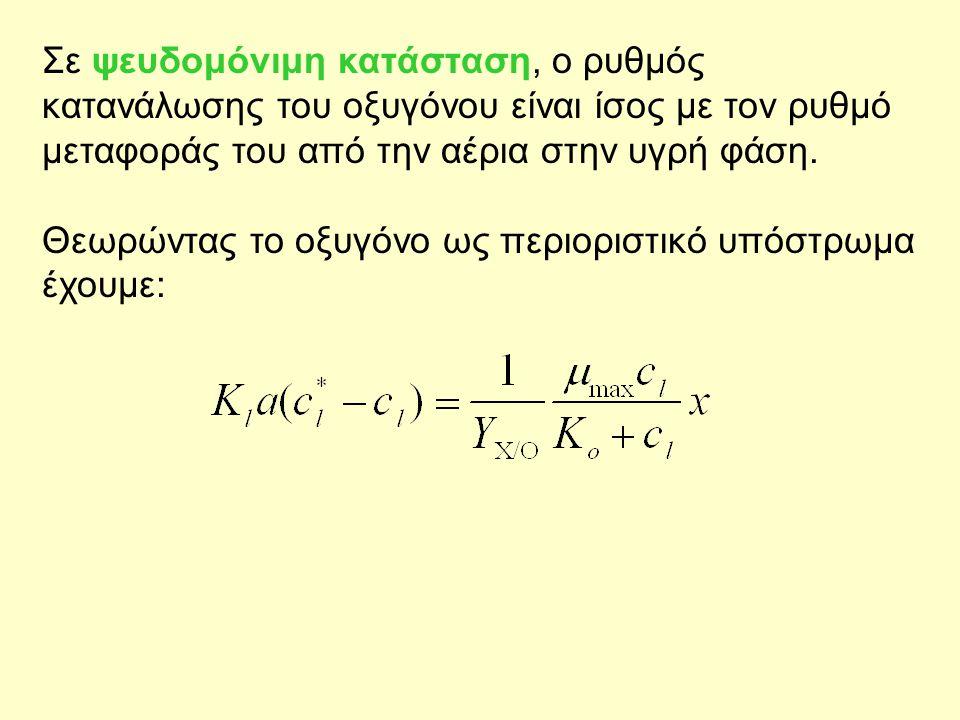Σε ψευδομόνιμη κατάσταση, ο ρυθμός κατανάλωσης του οξυγόνου είναι ίσος με τον ρυθμό μεταφοράς του από την αέρια στην υγρή φάση. Θεωρώντας το οξυγόνο ω