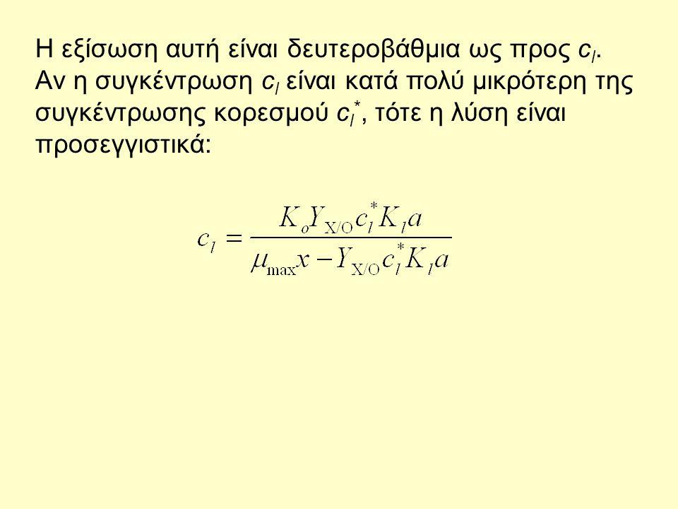 Η εξίσωση αυτή είναι δευτεροβάθμια ως προς c l. Aν η συγκέντρωση c l είναι κατά πολύ μικρότερη της συγκέντρωσης κορεσμού c l *, τότε η λύση είναι προσ