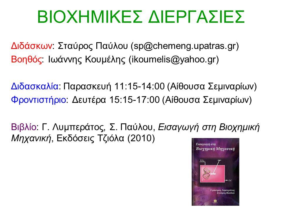 ΒΙΟΧΗΜΙΚΕΣ ΔΙΕΡΓΑΣΙΕΣ Διδάσκων: Σταύρος Παύλου (sp@chemeng.upatras.gr) Βοηθός: Ιωάννης Κουμέλης (ikoumelis@yahoo.gr) Διδασκαλία: Παρασκευή 11:15-14:00