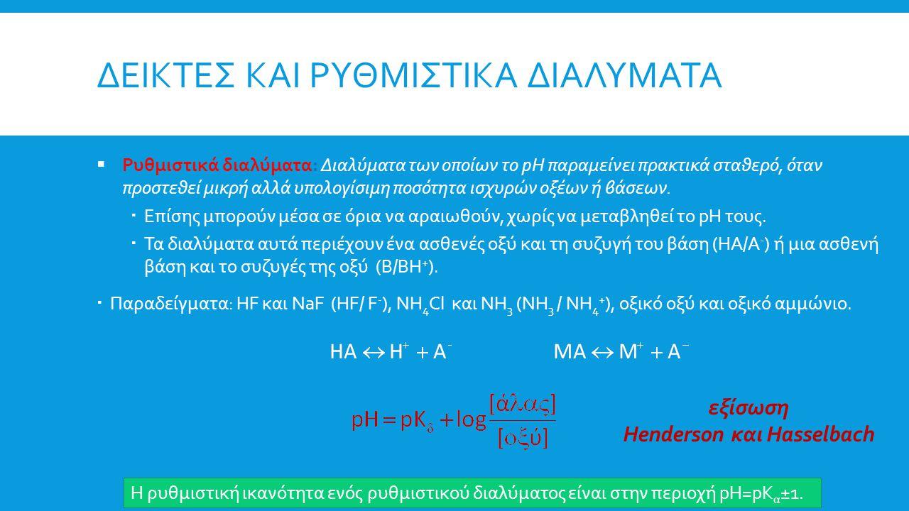 ΔΕΙΚΤΕΣ ΚΑΙ ΡΥΘΜΙΣΤΙΚΑ ΔΙΑΛΥΜΑΤΑ  Παράδειγμα ρυθμιστικού διαλύματος: Πλάσμα Ομοιόμορφο pH (=7.4) στο πλάσμα του αίματος λόγω τριών οξέων και τα αντίστοιχα άλατά τους με νάτριο: ανθρακικό οξύ δισόξινο φωσφορικό νάτριο πρωτεϊνες