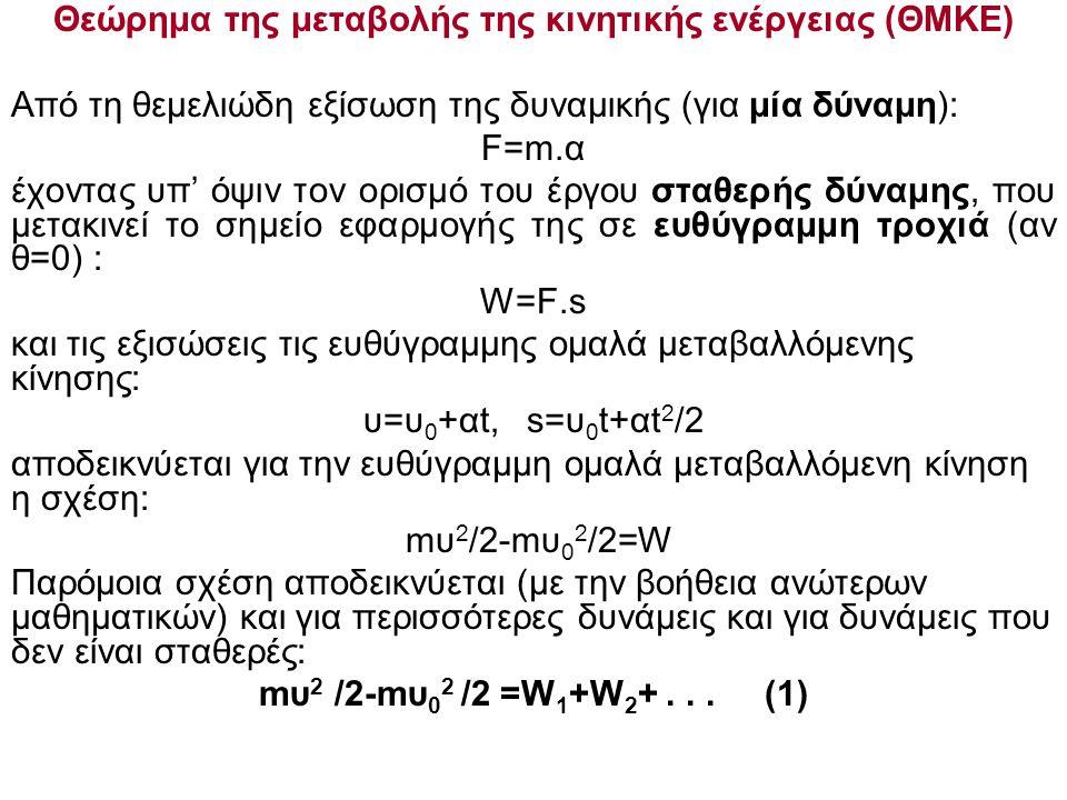 Θεώρημα της μεταβολής της κινητικής ενέργειας (ΘΜΚΕ) Από τη θεμελιώδη εξίσωση της δυναμικής (για μία δύναμη): F=m.α έχοντας υπ' όψιν τον ορισμό του έρ