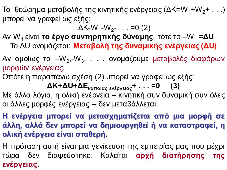 Το θεώρημα μεταβολής της κινητικής ενέργειας (ΔΚ=W 1 +W 2 +...) μπορεί να γραφεί ως εξής: ΔΚ-W 1 -W 2 -... =0 (2) Αν W 1 είναι το έργο συντηρητικής δύ
