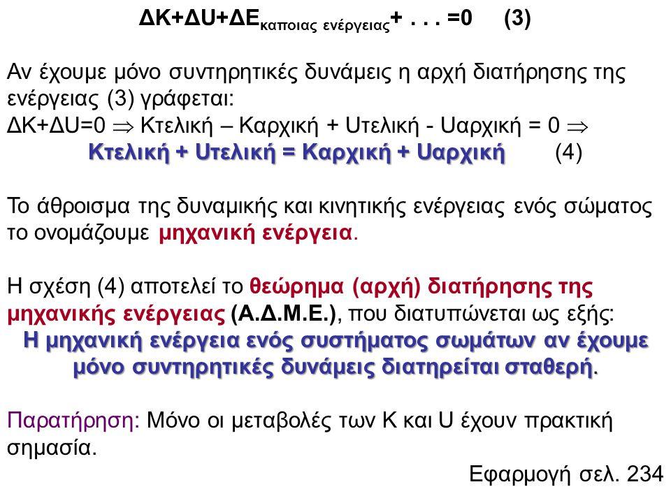 ΔK+ΔU+ΔΕ καποιας ενέργειας +... =0 (3) Αν έχουμε μόνο συντηρητικές δυνάμεις η αρχή διατήρησης της ενέργειας (3) γράφεται: ΔK+ΔU=0  Kτελική – Kαρχική