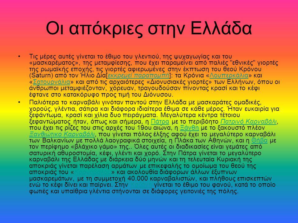 Οι απόκριες στην Ελλάδα Τις μέρες αυτές γίνεται το έθιμο του γλεντιού, της ψυχαγωγίας και του «μασκαρέματος», της μεταμφίεσης, που έχει παραμείνει από