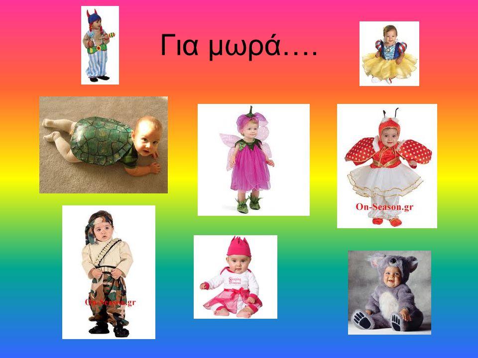 Για μωρά….