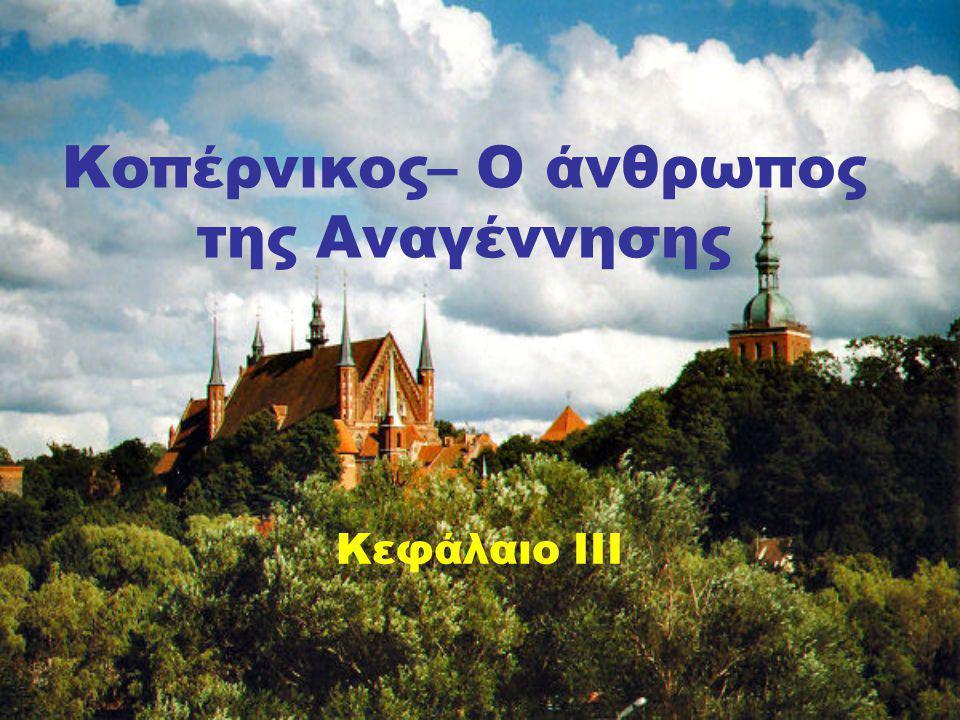 Κοπέρνικος– Ο άνθρωπος της Αναγέννησης Κεφάλαιο III