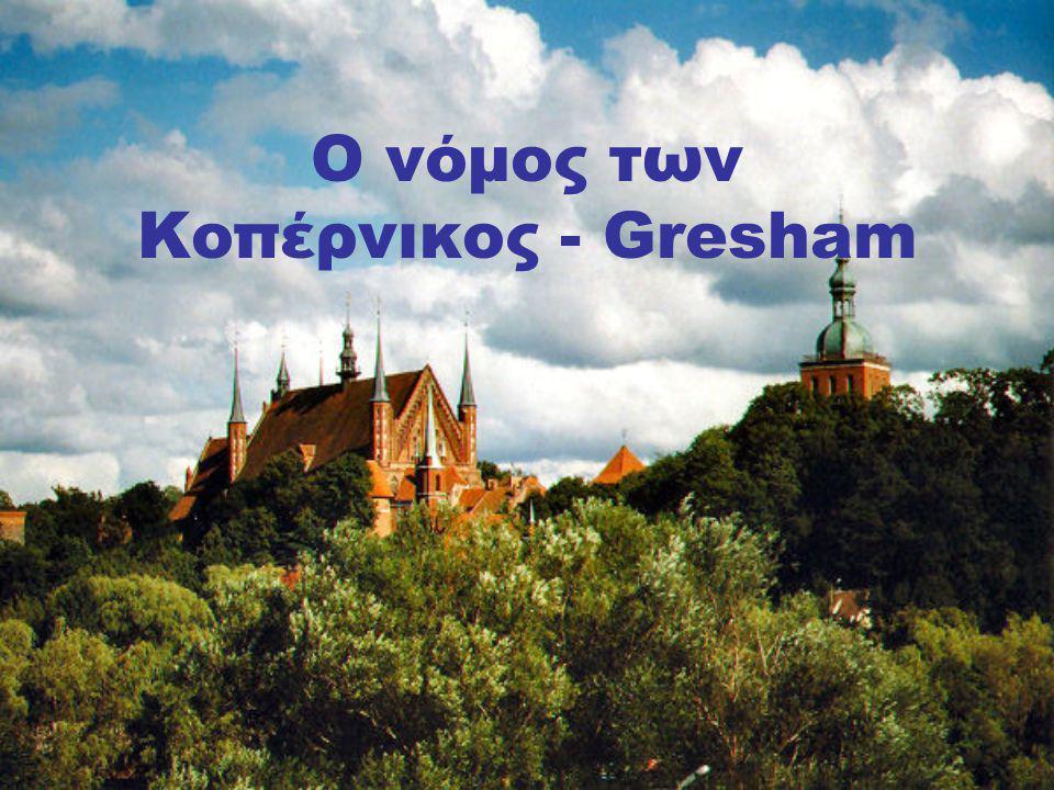 Ο νόμος των Κοπέρνικος - Gresham
