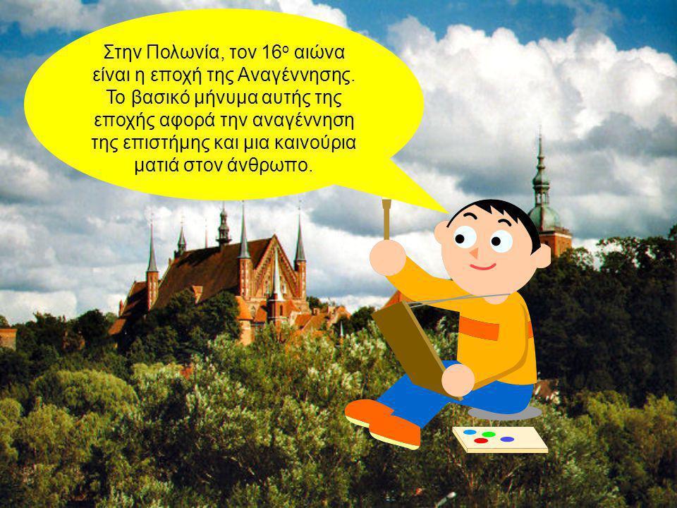 Στην Πολωνία, τον 16 ο αιώνα είναι η εποχή της Αναγέννησης.