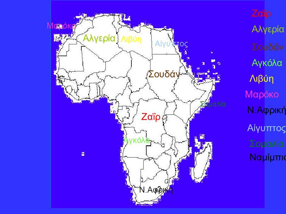 Ζαΐρ Αλγερία Σουδάν Αγκόλα Λιβύη Μαρόκο Ν.Αφρική Αίγυπτος Σομαλία Σομαλία Ναμίμπια