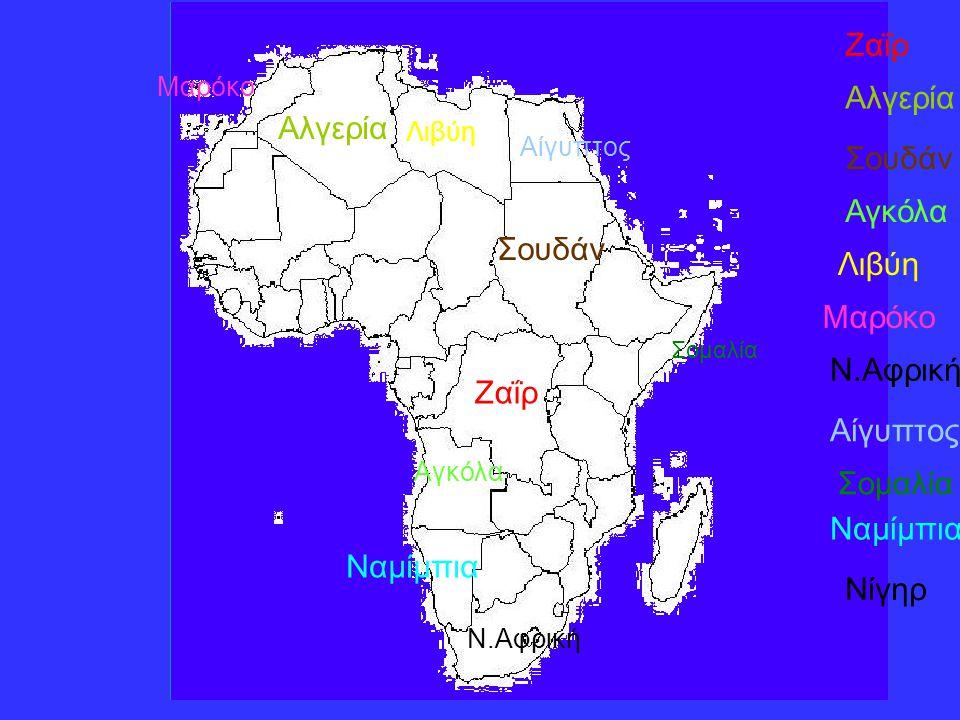 Ζαΐρ Αλγερία Σουδάν Αγκόλα Λιβύη Μαρόκο Ν.Αφρική Αίγυπτος Σομαλία Ναμίμπια Ναμίμπια Νίγηρ