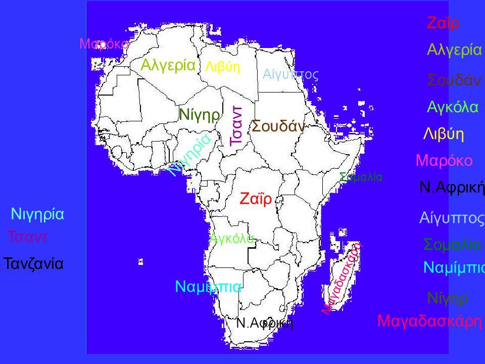 Ζαΐρ Αλγερία Σουδάν Αγκόλα Λιβύη Μαρόκο Ν.Αφρική Αίγυπτος Σομαλία Ναμίμπια Νίγηρ Μαγαδασκάρη Νιγηρία Τσαντ Τ σ α ν τ Τανζανία