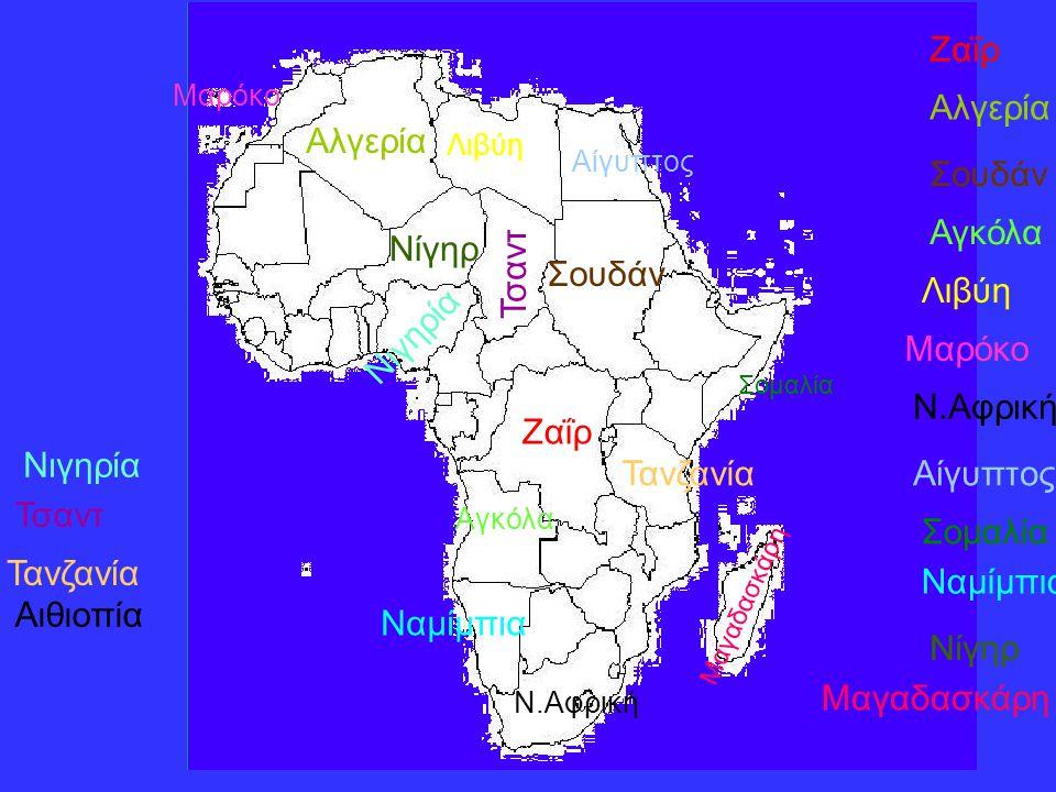 Ζαΐρ Αλγερία Σουδάν Αγκόλα Λιβύη Μαρόκο Ν.Αφρική Αίγυπτος Σομαλία Ναμίμπια Νίγηρ Μαγαδασκάρη Νιγηρία Τσαντ Τανζανία Τανζανία Αιθιοπία