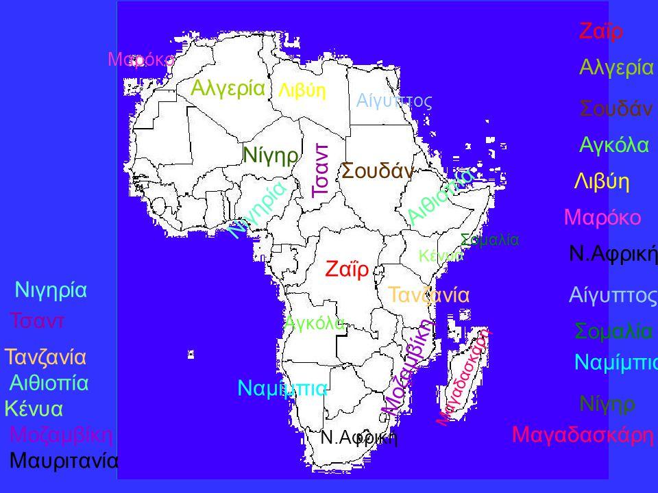 Ζαΐρ Αλγερία Σουδάν Αγκόλα Λιβύη Μαρόκο Ν.Αφρική Αίγυπτος Σομαλία Ναμίμπια Νίγηρ Μαγαδασκάρη Νιγηρία Τσαντ Τανζανία Αιθιοπία Κένυα Μοζαμβίκη Μ ο ζ α μ β ί κ η Μαυριτανία