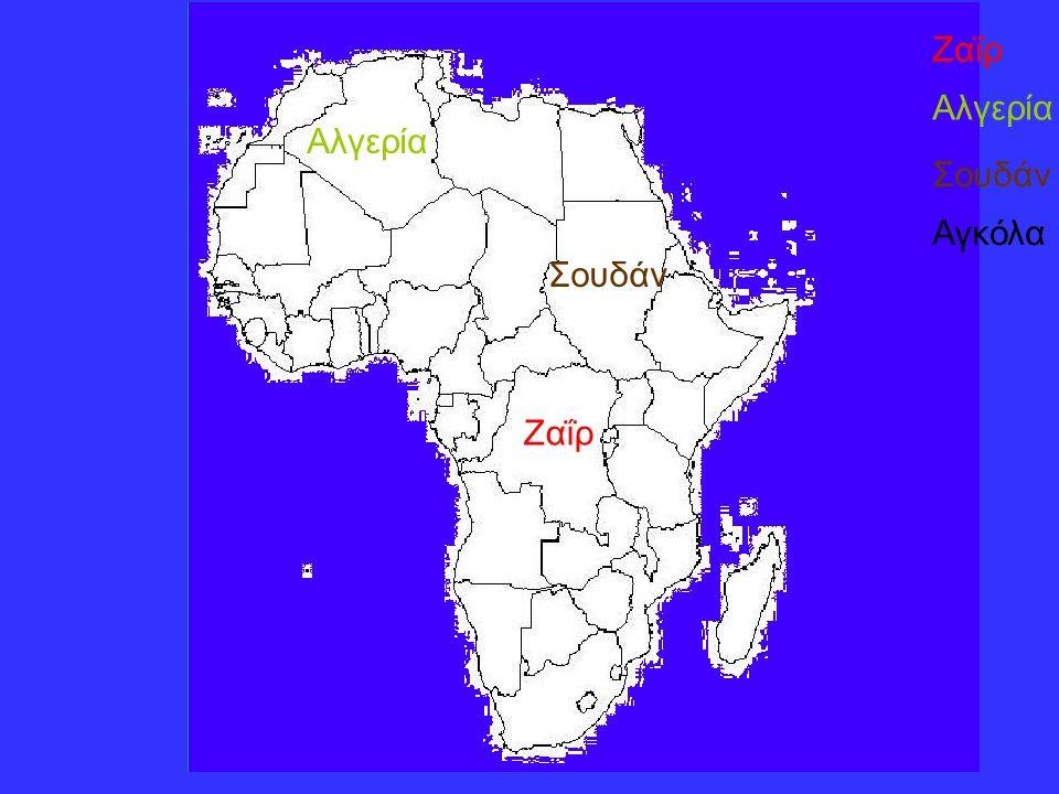 Ζαΐρ Αλγερία Σουδάν Αγκόλα Αγκόλα Λιβύη