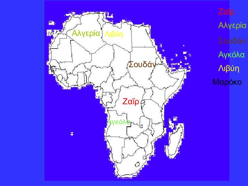 Ζαΐρ Αλγερία Σουδάν Αγκόλα Λιβύη Μαρόκο Ν.Αφρική Αίγυπτος Σομαλία Ναμίμπια Νίγηρ Μαγαδασκάρη Νιγηρία Τσαντ Τανζανία Αιθιοπία Α ι θ ι ο π ί α Κένυα