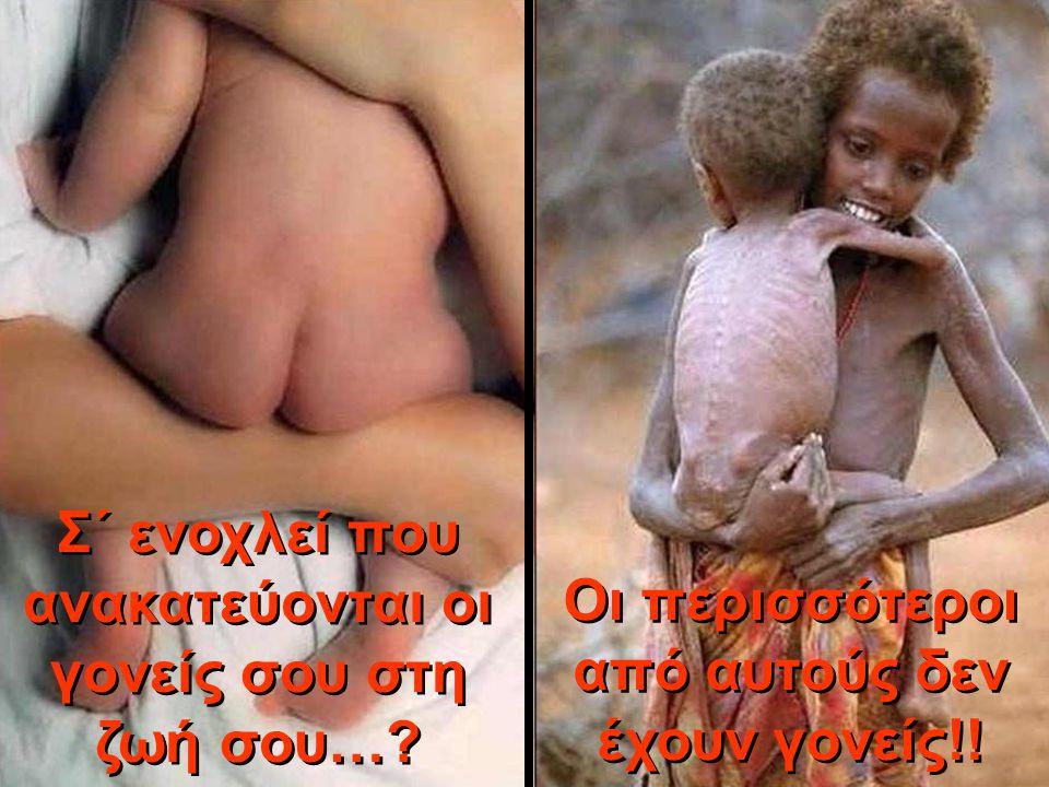 Σ΄ ενοχλεί που ανακατεύονται οι γονείς σου στη ζωή σου…? Οι περισσότεροι από αυτούς δεν έχουν γονείς!!