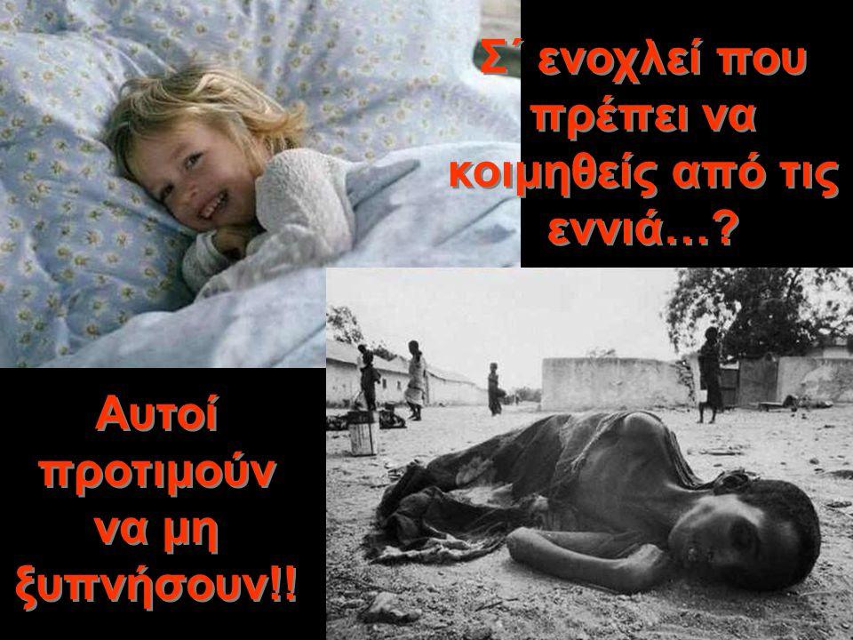 Σ΄ ενοχλεί που πρέπει να κοιμηθείς από τις εννιά…? Αυτοί προτιμούν να μη ξυπνήσουν!!
