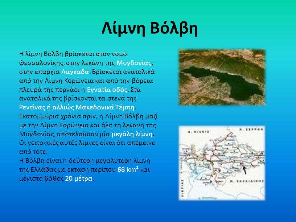 Λίμνες της περιοχής μας