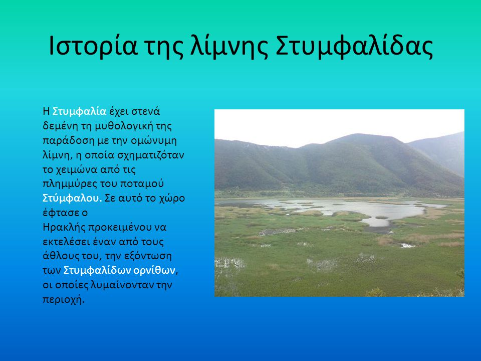 Ιστορία της λίμνης Βόλβης Σύμφωνα με τη μυθολογική παράδοση Βόλβη ήταν το όνομα νύμφης η οποία με τον Ηρακλή απέκτησαν έναν γιό τον Όλινθο. Απ' αυτή π