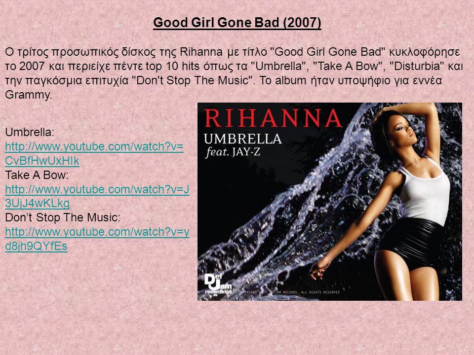 Good Girl Gone Bad (2007) Ο τρίτος προσωπικός δίσκος της Rihanna με τίτλο