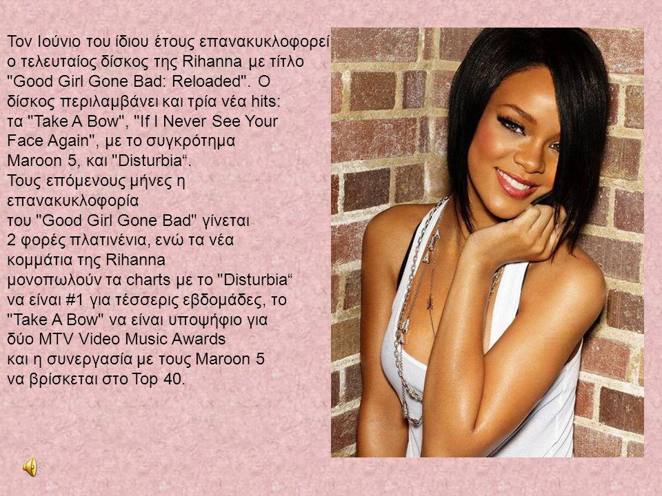 Τον Ιούνιο του ίδιου έτους επανακυκλοφορεί ο τελευταίος δίσκος της Rihanna με τίτλο