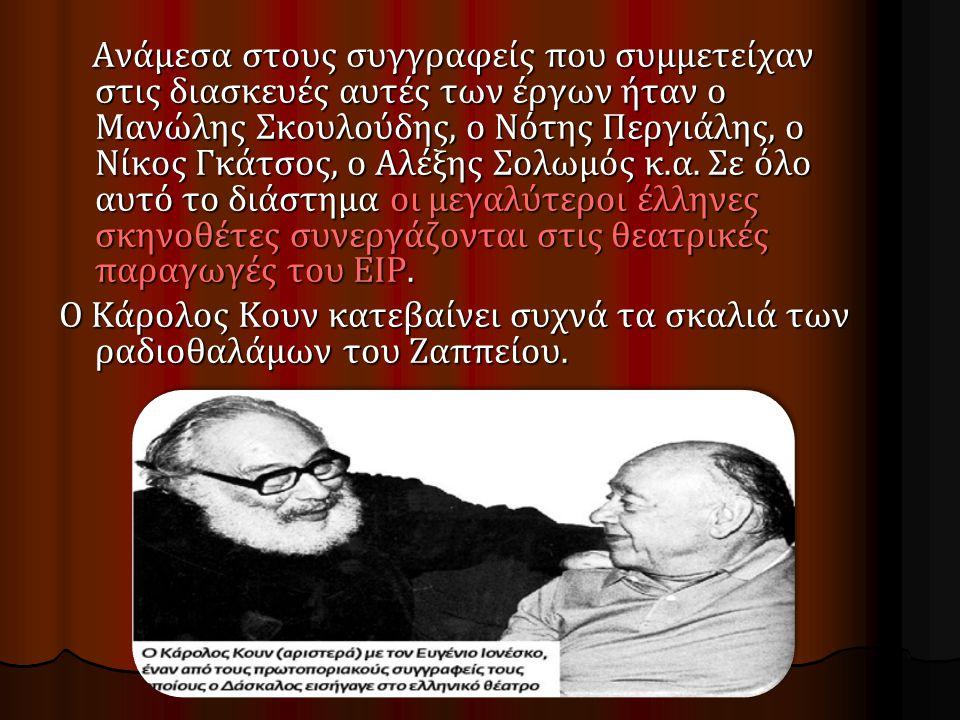 Ανάμεσα στους συγγραφείς που συμμετείχαν στις διασκευές αυτές των έργων ήταν ο Μανώλης Σκουλούδης, ο Νότης Περγιάλης, ο Νίκος Γκάτσος, ο Αλέξης Σολωμός κ.α.