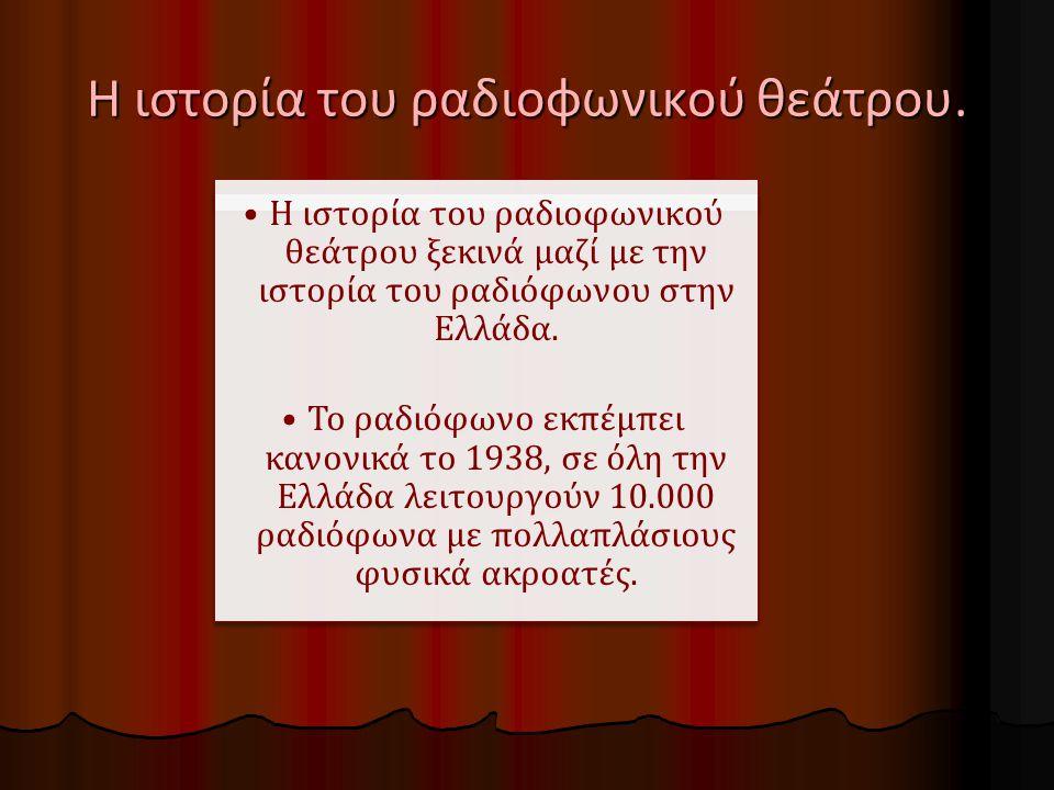 Η ιστορία του ραδιοφωνικού θεάτρου.