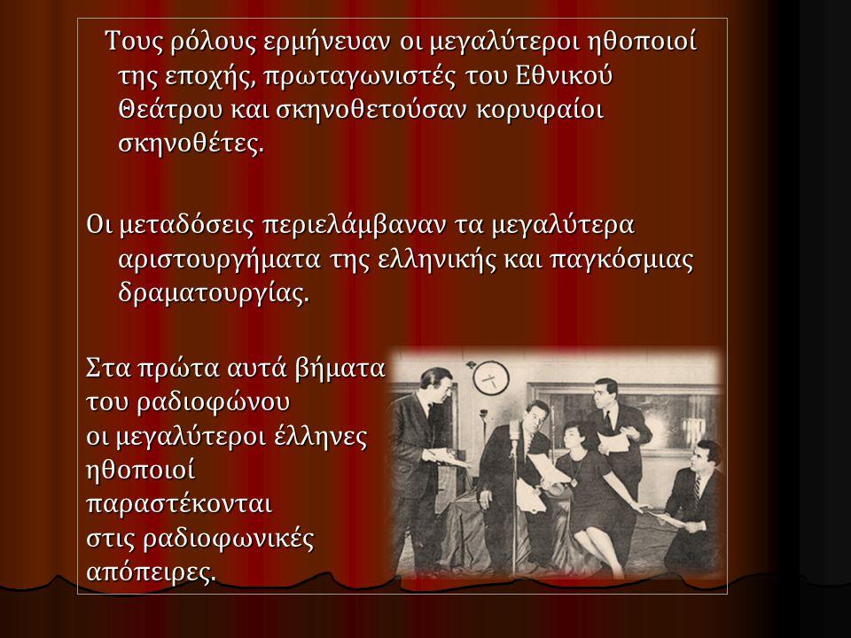 Τους ρόλους ερμήνευαν οι μεγαλύτεροι ηθοποιοί της εποχής, πρωταγωνιστές του Εθνικού Θεάτρου και σκηνοθετούσαν κορυφαίοι σκηνοθέτες.