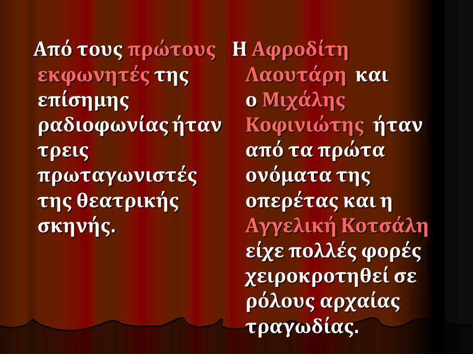 μπροστάρης του ελληνικού θεάτρου.