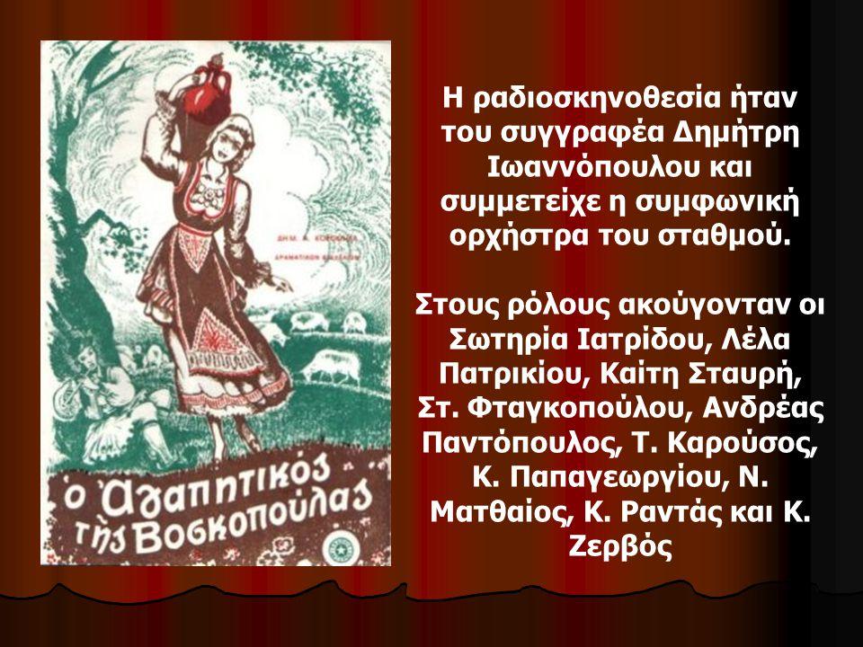 Η ραδιοσκηνοθεσία ήταν του συγγραφέα Δημήτρη Ιωαννόπουλου και συμμετείχε η συμφωνική ορχήστρα του σταθμού.
