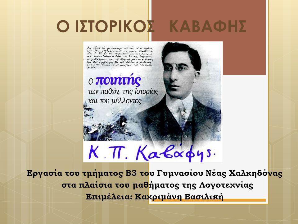 Ανεβαίνοντας στον τελευταίο όροφο της Έκθεσης μας αντίκριζε το πρόσωπο του Κωνσταντίνου Καβάφη σχηματοποιημένο από τις σελίδες των ίδιων των ποιημάτων του.
