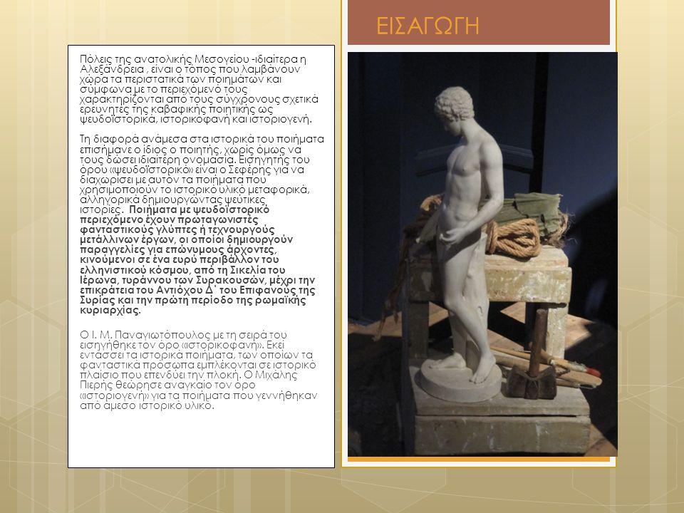 ΕΙΣΑΓΩΓΗ Πόλεις της ανατολικής Μεσογείου -ιδιαίτερα η Αλεξάνδρεια, είναι ο τόπος που λαμβάνουν χώρα τα περιστατικά των ποιημάτων και σύμφωνα με το περ