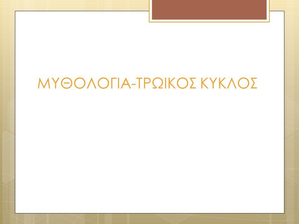 ΜΥΘΟΛΟΓΙΑ-ΤΡΩΙΚΟΣ ΚΥΚΛΟΣ