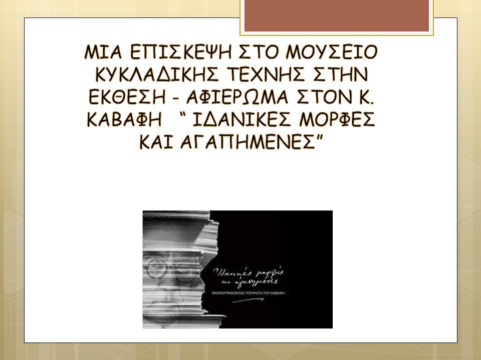 1 Ος αι.π.Χ.,όταν η Ρώμη στρέφει το ενδιαφέρον της προς την Ανατολή και οι τοπικοί ηγεμόνες της περιοχής θέλουν να αποδείξουν ότι μετέχουν της « ελληνικής παιδείας».