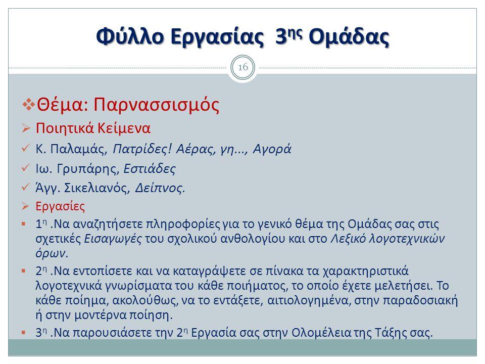 Φύλλο Εργασίας 3 ης Ομάδας 16  Θέμα: Παρνασσισμός  Ποιητικά Κείμενα Κ. Παλαμάς, Πατρίδες! Αέρας, γη..., Αγορά Ιω. Γρυπάρης, Εστιάδες Άγγ. Σικελιανός