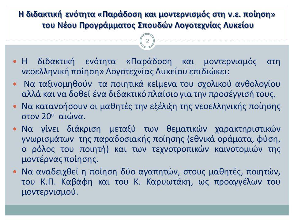 Η διδακτική ενότητα «Παράδοση και μοντερνισμός στη ν.ε. ποίηση» του Νέου Προγράμματος Σπουδών Λογοτεχνίας Λυκείου 2 Η διδακτική ενότητα «Παράδοση και
