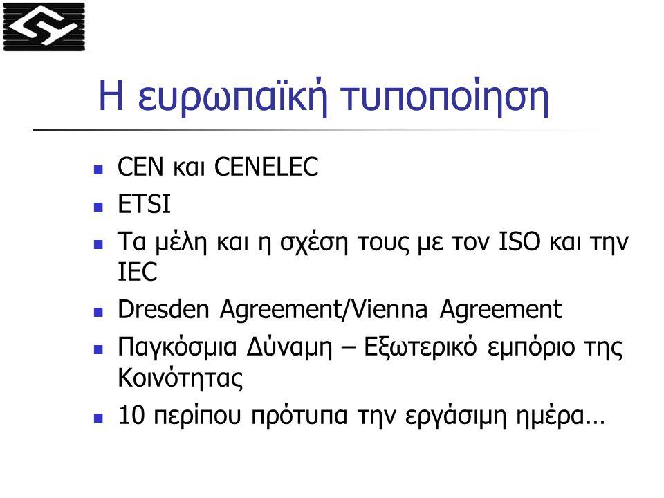 Η ευρωπαϊκή τυποποίηση CEN και CENELEC ETSI Τα μέλη και η σχέση τους με τον ISO και την ΙΕC Dresden Agreement/Vienna Agreement Παγκόσμια Δύναμη – Εξωτ