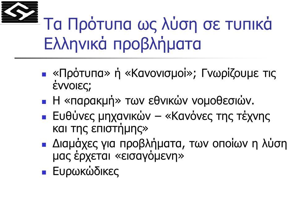 Τα Πρότυπα ως λύση σε τυπικά Ελληνικά προβλήματα «Πρότυπα» ή «Κανονισμοί»; Γνωρίζουμε τις έννοιες; Η «παρακμή» των εθνικών νομοθεσιών. Ευθύνες μηχανικ