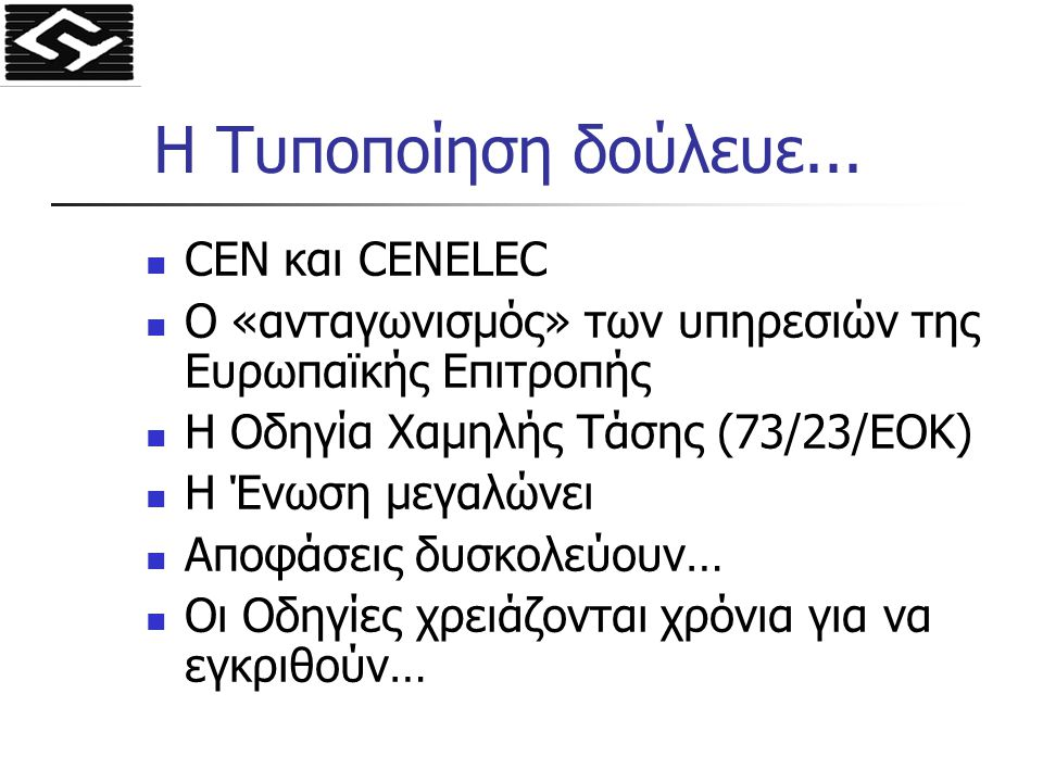 Η Τυποποίηση δούλευε... CEN και CENELEC Ο «ανταγωνισμός» των υπηρεσιών της Ευρωπαϊκής Επιτροπής Η Οδηγία Χαμηλής Τάσης (73/23/ΕΟΚ) Η Ένωση μεγαλώνει Α