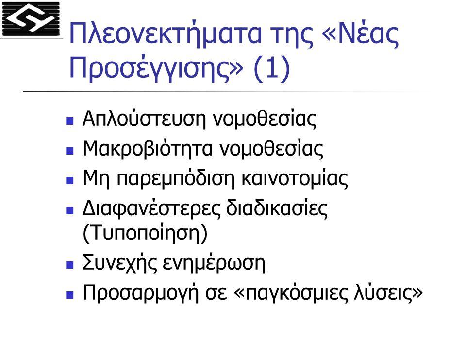 Πλεονεκτήματα της «Νέας Προσέγγισης» (1) Απλούστευση νομοθεσίας Μακροβιότητα νομοθεσίας Μη παρεμπόδιση καινοτομίας Διαφανέστερες διαδικασίες (Τυποποίη