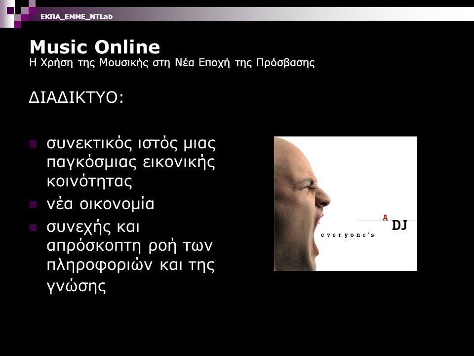 Music Online Η Χρήση της Μουσικής στη Νέα Εποχή της Πρόσβασης ΔΙΑΔΙΚΤΥΟ: συνεκτικός ιστός μιας παγκόσμιας εικονικής κοινότητας νέα οικονομία συνεχής και απρόσκοπτη ροή των πληροφοριών και της γνώσης ΕΚΠΑ_ΕΜΜΕ_ΝΤLab