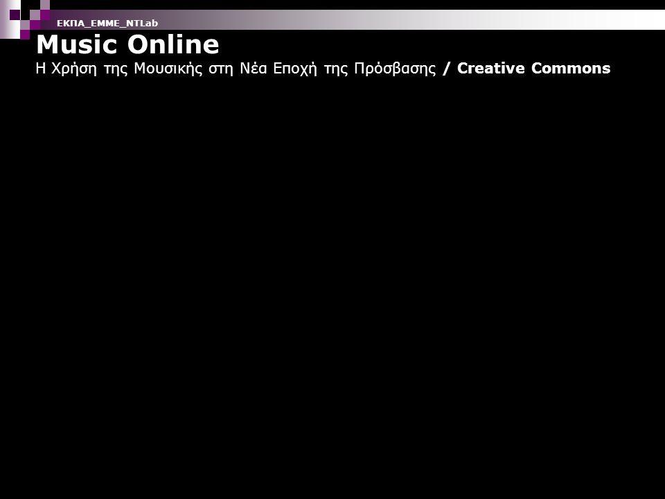 Music Online Η Χρήση της Μουσικής στη Νέα Εποχή της Πρόσβασης / Creative Commons ΕΚΠΑ_ΕΜΜΕ_ΝΤLab