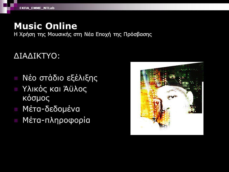 Music Online Η Χρήση της Μουσικής στη Νέα Εποχή της Πρόσβασης Xωρίς να αποδίδεται στη βιομηχανία μουσικής ούτε στους καλλιτέχνες οποιαδήποτε χρηματικό αντάλλαγμα για αυτά τα αντίγραφα (Αυτή η διαδικασία ορίστηκε νομικά ως πειρατεία ψηφιακού περιεχομένου) ΕΚΠΑ_ΕΜΜΕ_ΝΤLab