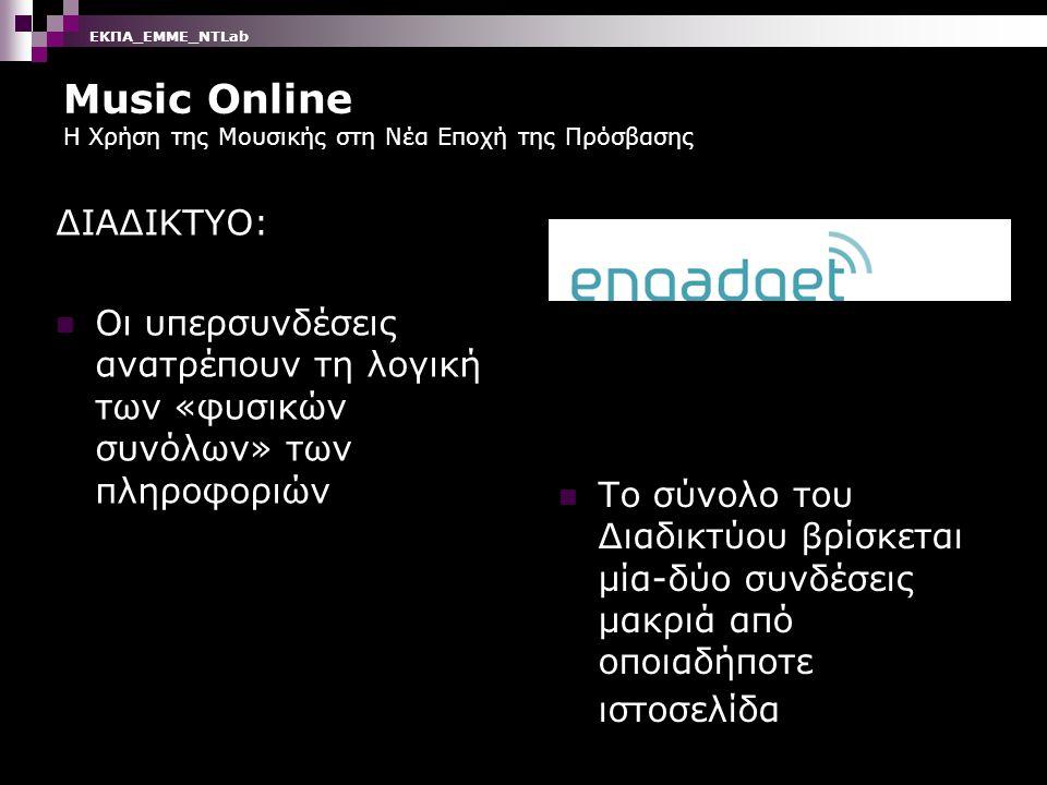 Music Online Η Χρήση της Μουσικής στη Νέα Εποχή της Πρόσβασης Διαχείριση πληροφορίας, Μετάδοση και Αναπαραγωγή από ένα «πραγματικό» περιβάλλον μέσω ενός αντίστοιχου «εικονικού» δημιουργεί τον εξής προβληματισμό: ΕΚΠΑ_ΕΜΜΕ_ΝΤLab